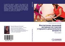 Copertina di Воспитание трудовой активности у детей старшего дошкольного возраста