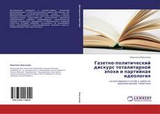 Buchcover von Газетно-политический дискурс тоталитарной эпохи и  партийная идеология