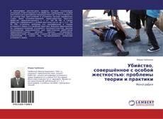 Bookcover of Убийство, совершённое с особой жесткостью: проблемы теории и практики