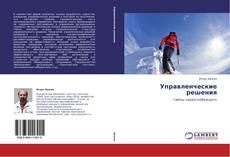 Bookcover of Управленческие решения