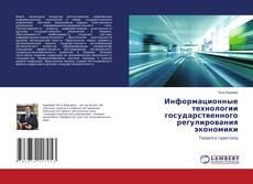 Bookcover of Информационные технологии государственного регулирования экономики