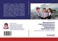 Обложка Методология стратегического и оперативного управления производством