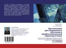 Buchcover von Организация дистанционного обучения в профессиональной переподготовке