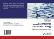 Capa do livro de О компонентах разложения тензора кривизны на группах Ли