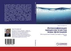 Copertina di Интенсификация процессов очистки воды флотацией