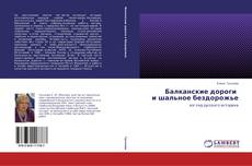 Bookcover of Балканские дороги и шальное бездорожье