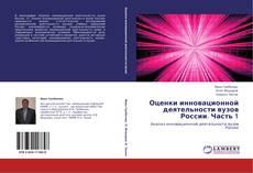 Portada del libro de Оценки инновационной деятельности вузов России. Часть 1