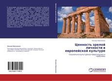 Bookcover of Ценность зрелой личности в европейской культуре