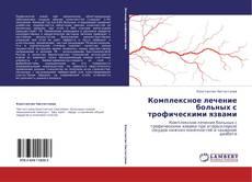 Bookcover of Комплексное лечение больных с трофическими язвами