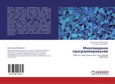 Bookcover of Многомерное программирование
