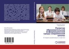 Bookcover of Развитие образовательной информационной среды современной школы