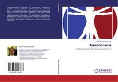 Bookcover of Алкоголизм