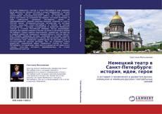 Portada del libro de Немецкий театр в Санкт-Петербурге: история, идеи, герои