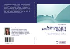 Bookcover of Сравнения в речи диалектной языковой личности