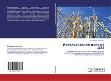 Bookcover of Использование данных ДЗЗ