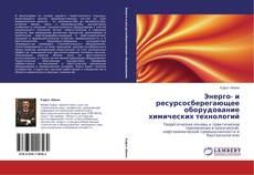 Portada del libro de Энерго- и ресурсосберегающее оборудование химических технологий