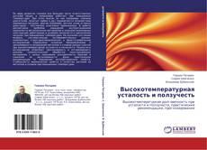 Bookcover of Высокотемпературная усталость и ползучесть