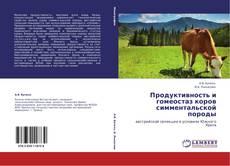 Capa do livro de Продуктивность и гомеостаз коров симментальской породы