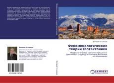 Bookcover of Феноменологические теории геотектоники