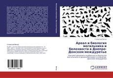 Обложка Ареал и биология могильника и белохвоста в Днепро-Донском междуречье