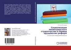 Социализация ленинградского студенчества в период хрущёвских реформ的封面