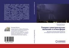 Bookcover of Теория электрических явлений в атмосфере