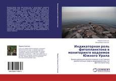 Copertina di Индикаторная роль фитопланктона в мониторинге водоемов Южного Урала
