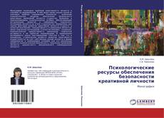 Couverture de Психологические ресурсы обеспечения безопасности креативной личности