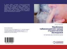Bookcover of Проблема табакокурения среди студенческой молодежи