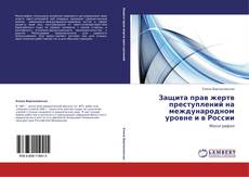 Bookcover of Защита прав жертв преступлений на международном уровне и в России