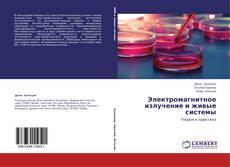 Bookcover of Электромагнитное излучение и живые системы