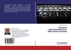Bookcover of Оценка дистанционного обучения языкам