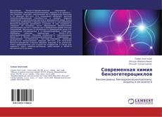 Capa do livro de Современная химия бензогетероциклов