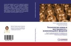 Обложка Технология ковки в инструменте  c изменяющейся формой