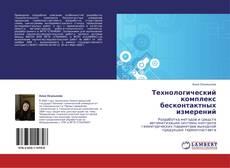 Capa do livro de Технологический комплекс бесконтактных измерений