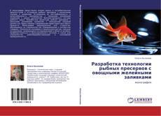 Обложка Разработка технологии рыбных пресервов с овощными желейными заливками