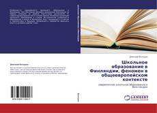 Bookcover of Школьное образование в Финляндии, феномен в общеевропейском контексте