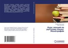 Обложка Курс лекций по русскому языку: Монография