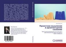 Bookcover of Проектное мышление и архитектурное сознание