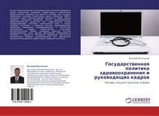 Bookcover of Государственная политика здравоохранения и  руководящих кадров