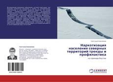 Portada del libro de Наркотизация населения северных территорий:тренды и профилактика
