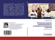 Обложка Поликультурная компетентность учащихся начальных классов