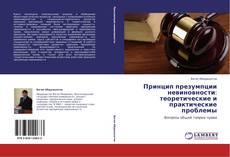 Bookcover of Принцип презумпции невиновности: теоретические и практические проблемы