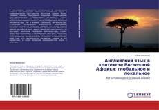 Английский язык в контексте Восточной Африки: глобальное и локальное的封面