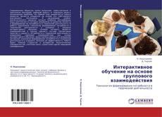 Bookcover of Интерактивное обучение на основе группового взаимодействия