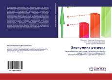 Borítókép a  Экономика региона - hoz