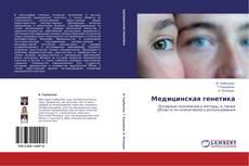 Portada del libro de Медицинская генетика