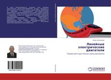 Bookcover of Линейные электрические двигатели