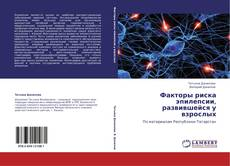 Bookcover of Факторы риска эпилепсии, развившейся у взрослых