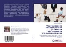 Обложка Формирование мотивационной установки деятельности  старшеклассников